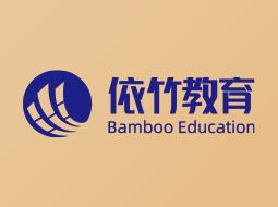 依竹教育发布