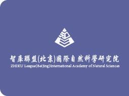 智库联盟注册成立