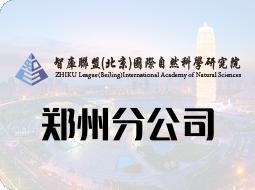 郑州分公司注册成立