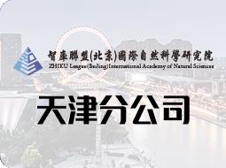 天津分公司成立