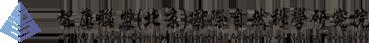 智库联盟(北京)国际自然科学研究院