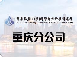 重庆分公司注册成立