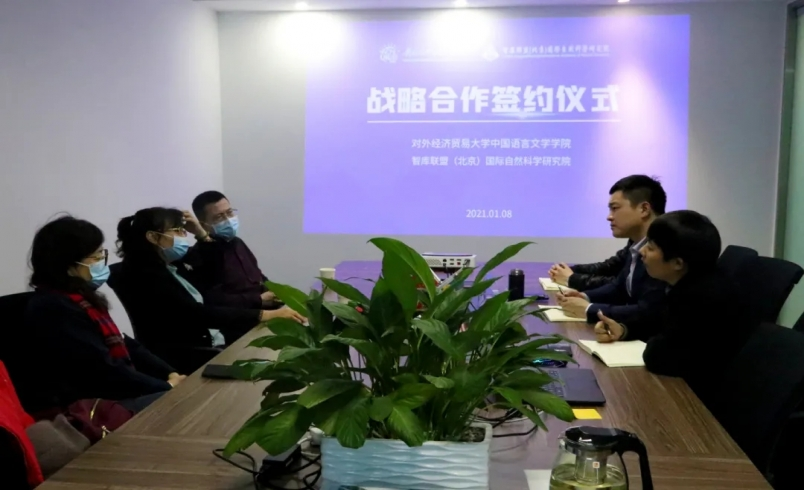 智库联盟与对外经贸大学签署战略合作协议