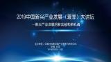 2019中国新兴产业发展(夏季)大讲坛顺利召开